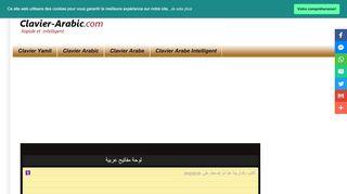 لقطة شاشة لموقع Clavier-Arabic.com || Plus Rapide et Intelligent بتاريخ 31/10/2019 بواسطة دليل مواقع تبادل بالمجان