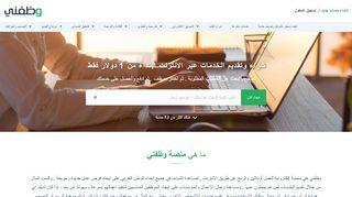 لقطة شاشة لموقع موقع وظفني بتاريخ 04/11/2019 بواسطة دليل مواقع تبادل بالمجان
