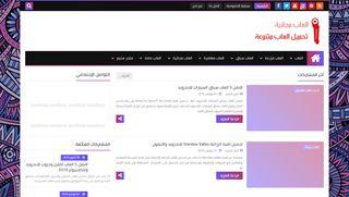 لقطة شاشة لموقع العاب مجانية بتاريخ 04/11/2019 بواسطة دليل مواقع تبادل بالمجان