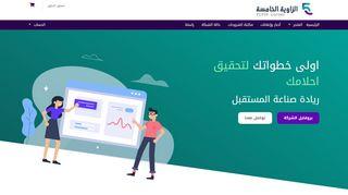 لقطة شاشة لموقع الزاوية الخامسة للخدمات الرقمية بتاريخ 04/11/2019 بواسطة دليل مواقع تبادل بالمجان