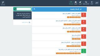 لقطة شاشة لموقع لابكم الثقافي بتاريخ 07/11/2019 بواسطة دليل مواقع تبادل بالمجان