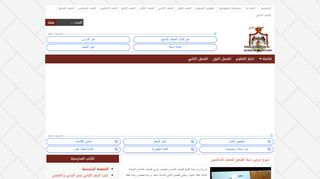 لقطة شاشة لموقع التعليم في الاردن بتاريخ 07/11/2019 بواسطة دليل مواقع تبادل بالمجان