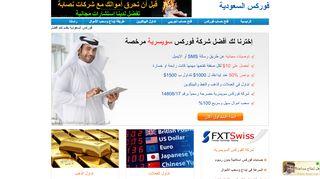 لقطة شاشة لموقع Forex Saudi - Q8 Trade , Plus500 , FXDD , XM , eToro , Fxpro , Oanda , FBS , Exness , Avatrade , iForex , xForex , Xtrade , NSFX , Swissquote , iG Markets , Netotrade , Orbex , ADSS , xtrade , ICM Capital , 24option , Dukascopy , Alvexo , Xtb , FXTM , AiT بتاريخ 05/11/2019 بواسطة دليل مواقع تبادل بالمجان