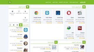 لقطة شاشة لموقع عالم البرامج بتاريخ 07/11/2019 بواسطة دليل مواقع تبادل بالمجان