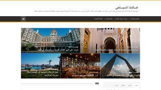 لقطة شاشة لموقع عالمنا السياحي بتاريخ 10/11/2019 بواسطة دليل مواقع تبادل بالمجان