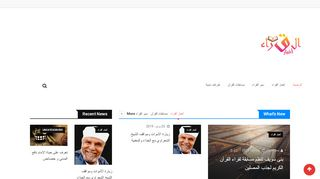 لقطة شاشة لموقع أخبار القراء بتاريخ 10/11/2019 بواسطة دليل مواقع تبادل بالمجان