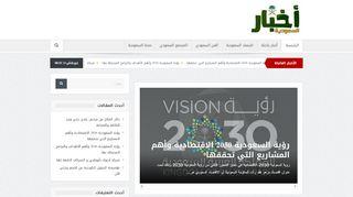 لقطة شاشة لموقع أخبار السعودية بتاريخ 10/11/2019 بواسطة دليل مواقع تبادل بالمجان