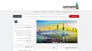 لقطة شاشة لموقع الكويت لايف بتاريخ 10/11/2019 بواسطة دليل مواقع تبادل بالمجان