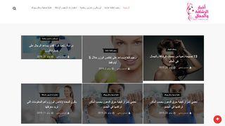 لقطة شاشة لموقع أخبار الرشاقة و الجمال بتاريخ 10/11/2019 بواسطة دليل مواقع تبادل بالمجان