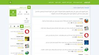 لقطة شاشة لموقع برامج كمبيوتر مجانية بتاريخ 10/11/2019 بواسطة دليل مواقع تبادل بالمجان