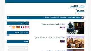 لقطة شاشة لموقع عبد الناصر حسين بتاريخ 10/11/2019 بواسطة دليل مواقع تبادل بالمجان