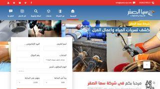 لقطة شاشة لموقع سما الصقر بتاريخ 11/11/2019 بواسطة دليل مواقع تبادل بالمجان