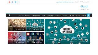 لقطة شاشة لموقع الحياة بتاريخ 11/11/2019 بواسطة دليل مواقع تبادل بالمجان