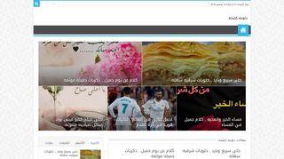 لقطة شاشة لموقع دلوعة كشخه بتاريخ 13/11/2019 بواسطة دليل مواقع تبادل بالمجان