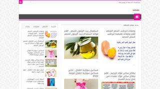 لقطة شاشة لموقع طقطقه بتاريخ 13/11/2019 بواسطة دليل مواقع تبادل بالمجان