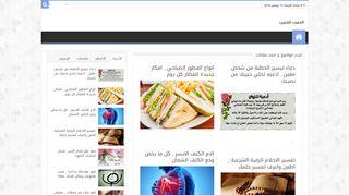 لقطة شاشة لموقع الحبيب للحبيب بتاريخ 13/11/2019 بواسطة دليل مواقع تبادل بالمجان