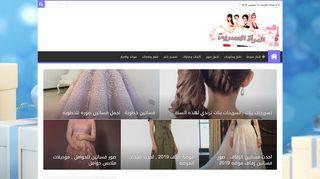لقطة شاشة لموقع المرأة العصرية بتاريخ 13/11/2019 بواسطة دليل مواقع تبادل بالمجان