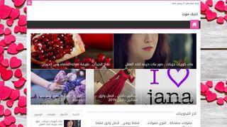 لقطة شاشة لموقع احبك موت بتاريخ 17/11/2019 بواسطة دليل مواقع تبادل بالمجان