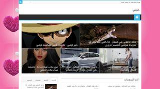 لقطة شاشة لموقع حبيبي بتاريخ 17/11/2019 بواسطة دليل مواقع تبادل بالمجان
