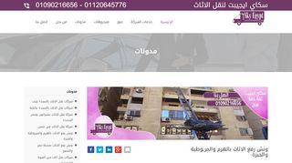 لقطة شاشة لموقع شركة نقل عفش بالهرم بتاريخ 14/11/2019 بواسطة دليل مواقع تبادل بالمجان
