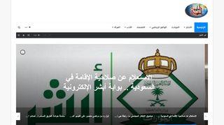 لقطة شاشة لموقع جريدة الواقع العربي بتاريخ 17/11/2019 بواسطة دليل مواقع تبادل بالمجان