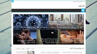لقطة شاشة لموقع احلا كلام بتاريخ 19/11/2019 بواسطة دليل مواقع تبادل بالمجان
