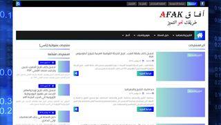 لقطة شاشة لموقع أفاق Afak بتاريخ 26/11/2019 بواسطة دليل مواقع تبادل بالمجان
