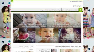 لقطة شاشة لموقع اجمل صور اطفال بتاريخ 25/11/2019 بواسطة دليل مواقع تبادل بالمجان
