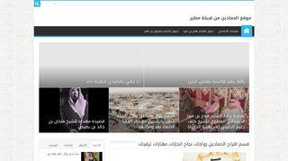 لقطة شاشة لموقع موقع الحمادين بتاريخ 25/11/2019 بواسطة دليل مواقع تبادل بالمجان