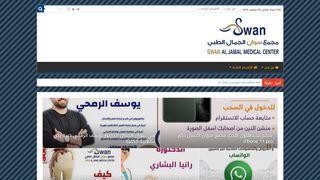 لقطة شاشة لموقع مجمع سوان الجمال الطبي بتاريخ 25/11/2019 بواسطة دليل مواقع تبادل بالمجان