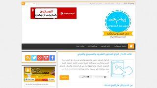 لقطة شاشة لموقع محتوى بالعربي بتاريخ 26/11/2019 بواسطة دليل مواقع تبادل بالمجان