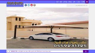 لقطة شاشة لموقع مظلات وسواتر هناجر شبوك السعودية بتاريخ 28/11/2019 بواسطة دليل مواقع تبادل بالمجان