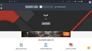 لقطة شاشة لموقع ابداع بلا حدود بتاريخ 28/11/2019 بواسطة دليل مواقع تبادل بالمجان