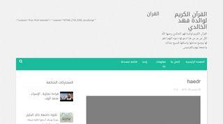 لقطة شاشة لموقع القران الكريم بتاريخ 28/11/2019 بواسطة دليل مواقع تبادل بالمجان
