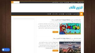 لقطة شاشة لموقع موقع البارون للألعاب بتاريخ 01/12/2019 بواسطة دليل مواقع تبادل بالمجان
