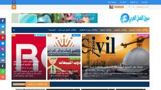 لقطة شاشة لموقع سوق العمل العربي بتاريخ 01/12/2019 بواسطة دليل مواقع تبادل بالمجان