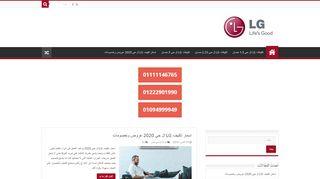 لقطة شاشة لموقع مبيعات تكييف ال جى بتاريخ 03/12/2019 بواسطة دليل مواقع تبادل بالمجان