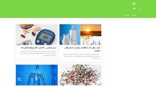 لقطة شاشة لموقع فوائد بتاريخ 04/12/2019 بواسطة دليل مواقع تبادل بالمجان