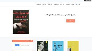 لقطة شاشة لموقع مكتبة ديزاد - كتب BOOK PDF بتاريخ 04/12/2019 بواسطة دليل مواقع تبادل بالمجان