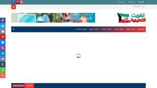 لقطة شاشة لموقع الكويت التعليمية بتاريخ 07/12/2019 بواسطة دليل مواقع تبادل بالمجان