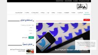 لقطة شاشة لموقع صحيفة مرناة الالكترونية بتاريخ 07/12/2019 بواسطة دليل مواقع تبادل بالمجان