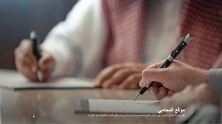 لقطة شاشة لموقع المحامي السعودي بتاريخ 07/12/2019 بواسطة دليل مواقع تبادل بالمجان