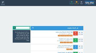 لقطة شاشة لموقع سؤال باشا بتاريخ 07/12/2019 بواسطة دليل مواقع تبادل بالمجان