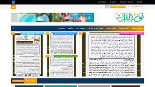 لقطة شاشة لموقع نور القرآن بتاريخ 11/12/2019 بواسطة دليل مواقع تبادل بالمجان