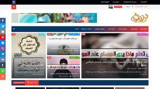 لقطة شاشة لموقع نور الهدى بتاريخ 11/12/2019 بواسطة دليل مواقع تبادل بالمجان