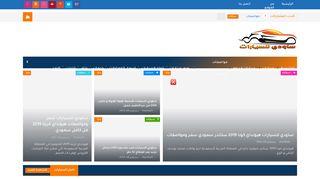 لقطة شاشة لموقع ساودي للسيارات بتاريخ 11/12/2019 بواسطة دليل مواقع تبادل بالمجان