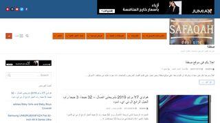 لقطة شاشة لموقع صفقة بتاريخ 11/12/2019 بواسطة دليل مواقع تبادل بالمجان