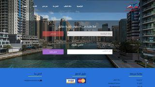 لقطة شاشة لموقع امارات فيزا بتاريخ 12/12/2019 بواسطة دليل مواقع تبادل بالمجان