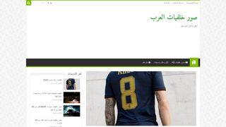لقطة شاشة لموقع صور خلفيات العرب بتاريخ 12/12/2019 بواسطة دليل مواقع تبادل بالمجان