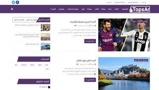 لقطة شاشة لموقع tops ar | الطوب العربي بتاريخ 12/12/2019 بواسطة دليل مواقع تبادل بالمجان